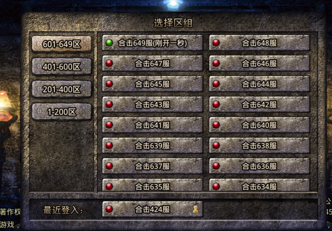 已来到649区,刘亦菲代言的(热血合击)即将达到千区