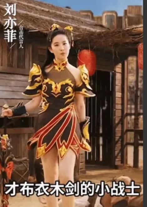 谈一谈刘亦菲代言《热血合击》